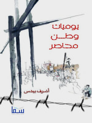 cover image of يوميات وطن محاصر