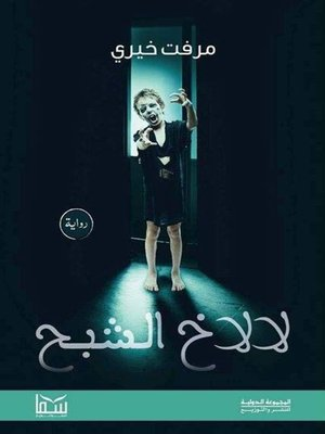 cover image of لالاخ الشبح