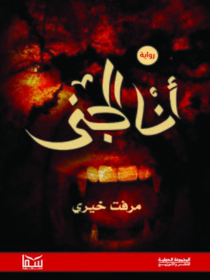 cover image of أنا الجني