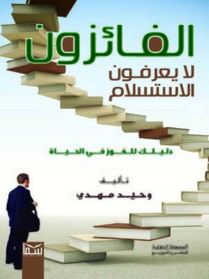 cover image of الفائزون لا يعرفون الاستسلام