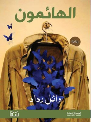 cover image of الهائمون