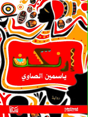 cover image of إرنكن