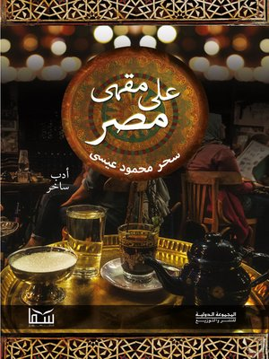 cover image of على مقهى مصر
