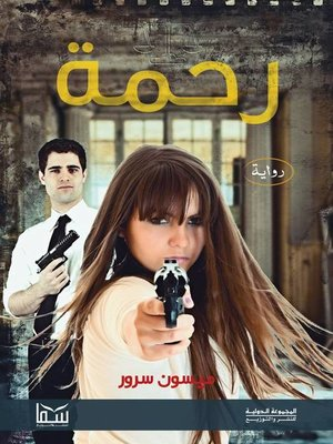 cover image of رحمة