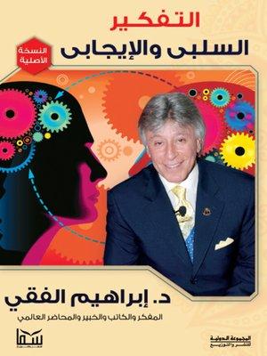 cover image of التفكير السلبي والإيجابي