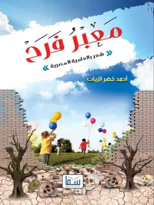 cover image of معبر فرح