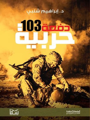 cover image of دفعة 103 حربية