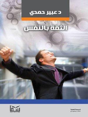 cover image of الثقة بالنفس