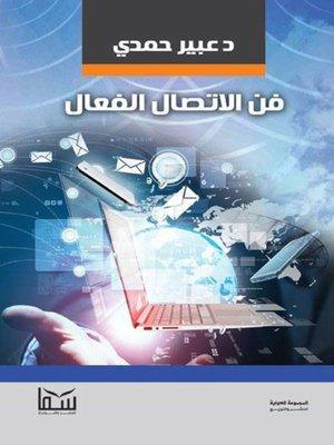 cover image of فن الاتصال الفعال