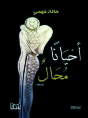 cover image of أحيانًا مُحال