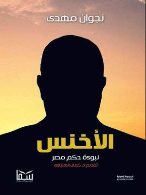 cover image of الأخنس
