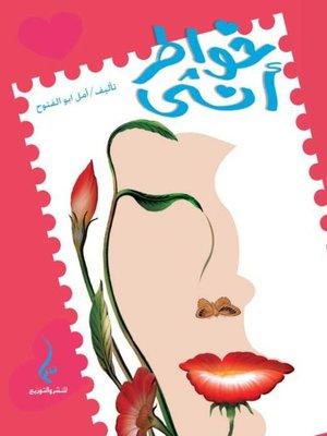 cover image of خواطر أنثى