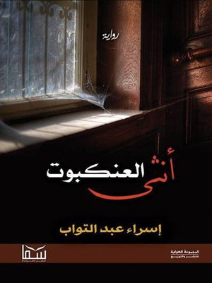 cover image of أنثى العنكبوت