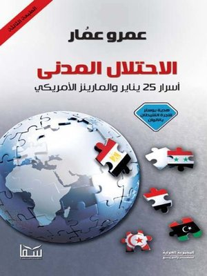 cover image of الاحتلال المدنى - أسرار 25 يناير والمارينز الأمريكى