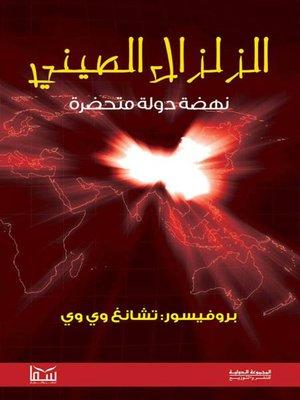 """cover image of الزلزال الصيني """"نهضة دولة متحضرة"""""""