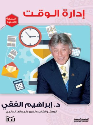 cover image of إدارة الوقت