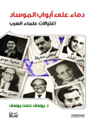 """cover image of دماء على أبواب الموساد """" اغتيالات علماء العرب"""""""
