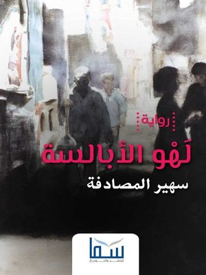 cover image of لهو الأبالسة