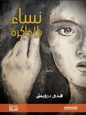 cover image of نساء بلا ذاكرة