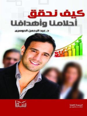 cover image of كيف نحقق أحلامنا وأهدافنا