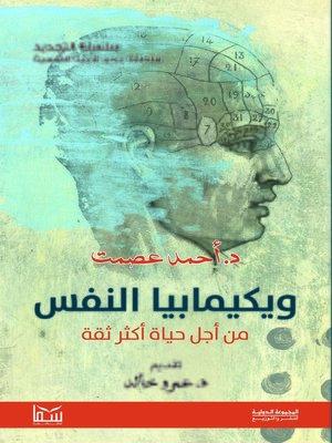 cover image of ويكيمابيا النفس