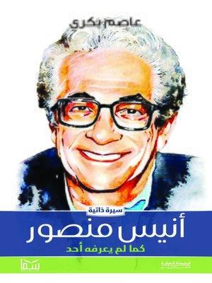 cover image of أنيس منصور كما لم يعرفه أحد