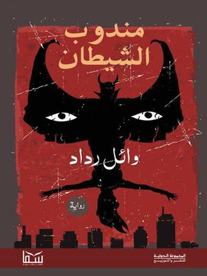 cover image of مندوب الشيطان