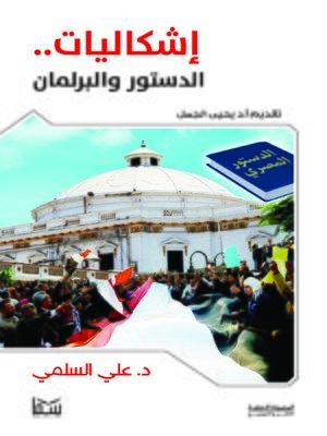 cover image of إشكاليات الدستور والبرلمان