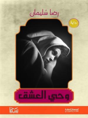 cover image of وحي العشق