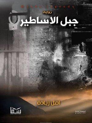 cover image of جبل الأساطير