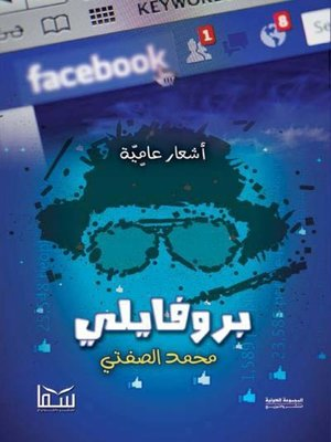 cover image of بروفايلي