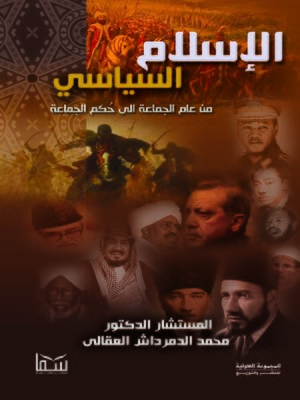 cover image of الاسلام السياسي من عام الجماعة الى حكم الجماعة