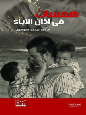 cover image of همسات فى آذان الأباء