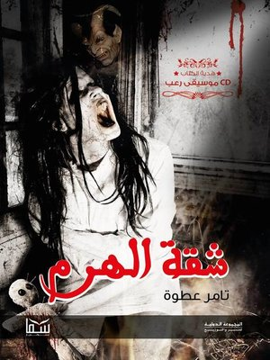 cover image of شقة الهرم