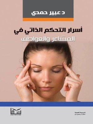 cover image of أسرار التحكم الذاتي في المشاعر والعواطف