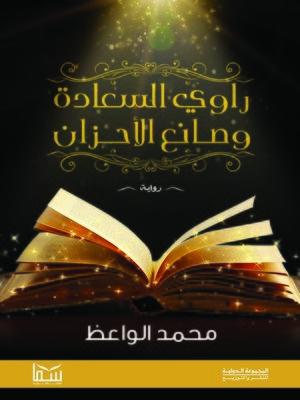 cover image of راوي السعادة وصانع الأحزان
