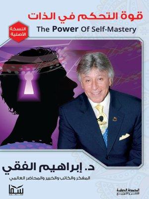 cover image of قوة التحكم فى الذات