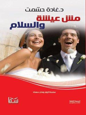 cover image of مش عيشة والسلام