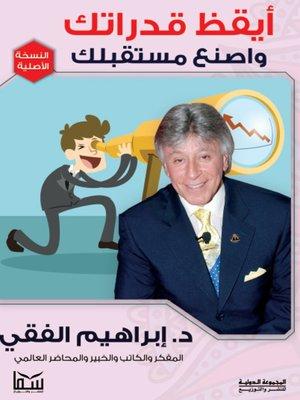 cover image of أيقظ قدراتك واصنع مستقبلك