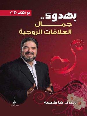 cover image of بهدوء جمال العلاقات الزوجية