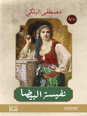 cover image of نفيسة البيضا