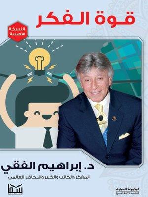 cover image of قوة الفكر