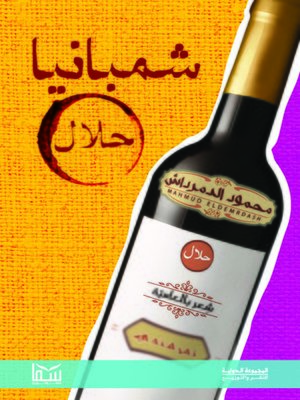 cover image of شمبانيا حلال