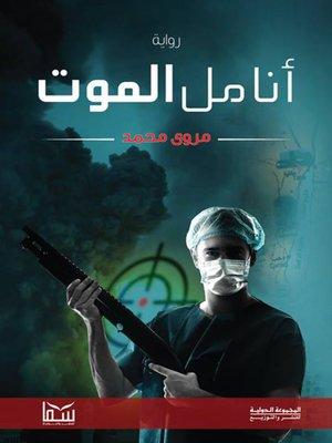 cover image of أنامل الموت