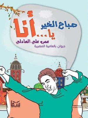 cover image of صباح الخير يا أنا