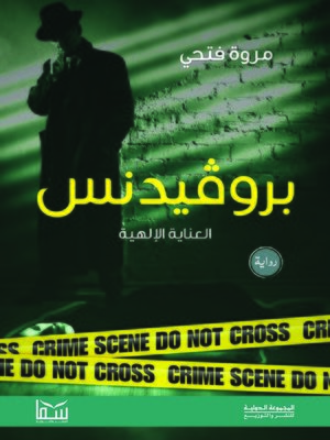 cover image of بروفيندس