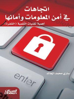 cover image of اتجاهات في أمن المعلومات وأمانها