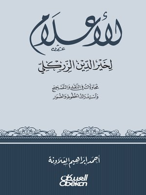 cover image of الأعلام لخير الدين الزركلي