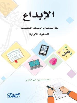 cover image of الإبداع في استخدام الوسيلة التعليمية للصفوف الأولية