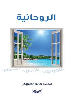 cover image of الروحانية